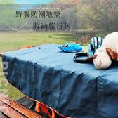 【索樂生活】多功能折疊野餐防潮地墊收納旅行包