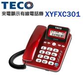 東元TECO 來電顯示有線電話XYFXC301 紅色銀色