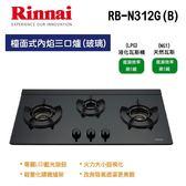 【甄禾家電】林內Rinnai 林內三口瓦斯爐 RB-N312G(B) LED旋鈕系列-內焰爐