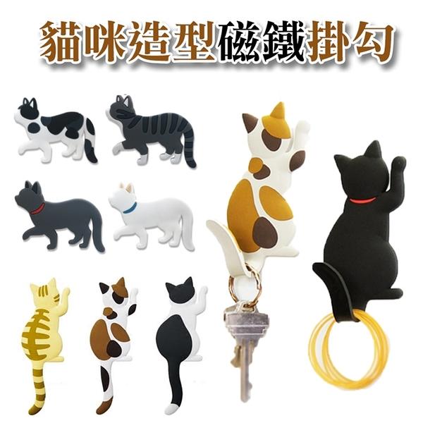 貓咪磁鐵掛鉤 7款可選 冰箱貼 貓咪 磁鐵 掛勾