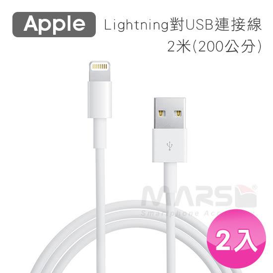 【marsfun火星樂】Apple 2入裝 原廠品質 傳輸線 2米200公分 Lightning iPhone 6S 6 plus SE 5S 5C iPad