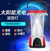 太陽能充電露營燈6W馬燈應急燈台燈提燈HD【新店開張85折促銷】