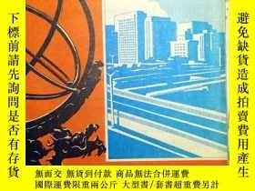 二手書博民逛書店罕見北京市街巷交通圖Y23435 出版1984