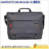 附雨衣 Manfrotto MB MN-M-SD-10 曼哈頓 快取郵差包 10 正成公司貨 防水 12吋筆電 12.9吋平板