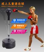 實心速度球立式家用沙袋健身拳擊球發泄減壓球專業兒童成人不倒翁全館免運xw