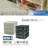 收納盒、置物盒佳斯捷JUSKU 8698 3 簡約風三層收藏盒【文具e 指通】量販