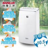 【台灣三洋SANLUX】10.5公升 清淨除濕機 SDH-106M