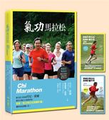 (二手書)氣功馬拉松(含16週和24週運動手冊)