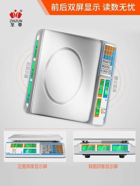 電子稱臺秤計價30kg精準稱重廚房賣菜水果家用電子秤商用小型只顯示公斤