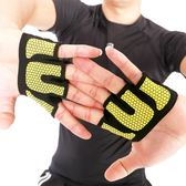 健身手套男女運動女器械訓練手套單杠護手掌引體向上防滑透氣 野外之家