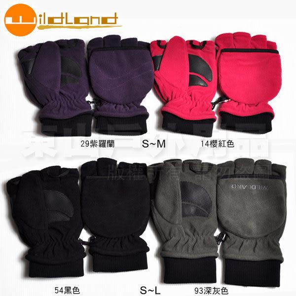 Wildland 荒野 92005-29紫羅蘭 中性 防風保暖翻蓋手套 超細天鵝絨/手心止滑/機車手套