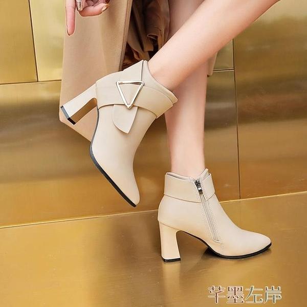 踝靴 秋冬季切爾西靴高跟短靴女粗跟尖頭顯瘦百搭短筒及踝靴女 芊墨左岸