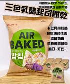 【2wenty6ix】韓國 Lotte 紫薯空氣烘爆烤 欲罷不能 三色乳酪起司餅乾 65g (大包)x4包組