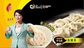慕鈺華水餃6盒(20粒/盒)----任選口味--下單請備註口味
