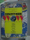 【書寶二手書T6/少年童書_WGN】21世紀世界地圖館_牛頓