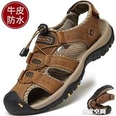 涼鞋男潮戶外運動真皮包頭休閒鞋拖鞋2021新款夏季透氣男士沙灘鞋 創意新品