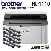 【搭TN-1000相容十支 ↘6190元】BROTHER HL-1110 黑白雷射印表機