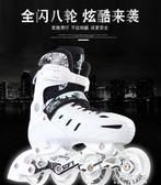 天鵝溜冰鞋成人旱冰鞋滑冰鞋兒童全套裝直排輪滑鞋初學者男女可調YXS『小宅妮時尚』