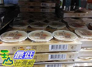 [COSCO代購] 需低溫配送無法超取 石安牧場杏仁豆腐6入 SHIH AN FARM ALMOOND TOFU 6CT _C84011