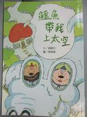 【書寶二手書T1/少年童書_IML】鱷魚帶我上太空_賴曉珍文; 葉懿瑩圖