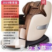 新款8d太空豪華艙按摩椅家用全自動全身器多功能電動老年人小型