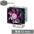 【免運費】CoolerMaster 暴雪 T2 Mini CPU 散熱器 酷媽 RR-T2MN-22FP