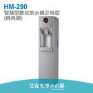 豪星HM-290智慧型數位冰溫熱三溫落地型RO飲水機