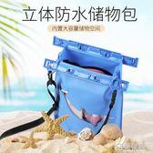 立體防水包手機袋相機潛水套游泳溫泉漂流腰包肩包潑水節旅游裝備  極有家