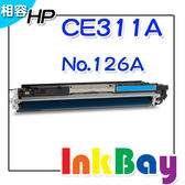 HP CE311A /No.126A相容碳粉匣(藍色) 【適用】CP1025nw/M175a/M175nw/M275 /另有CE310A黑/CE311A藍/CE312A紅/CE313A黃