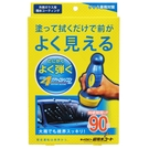 【PROSTAFF】超撥水護膜劑 撥水液 親水液 耐久90天 日本進口