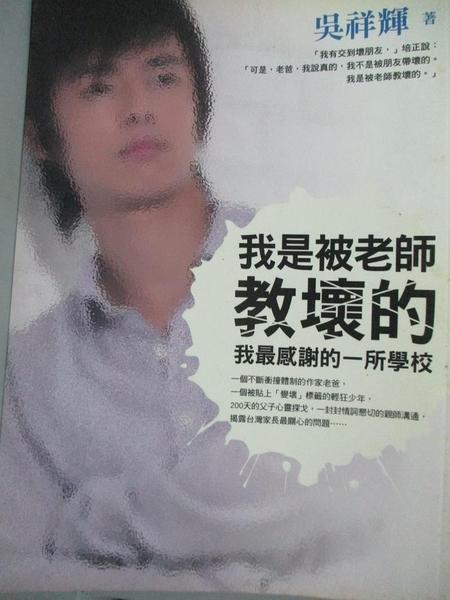 【書寶二手書T1/心靈成長_ZCH】我是被老師教壞的_吳祥輝