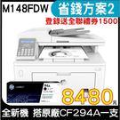 【搭CF294A一支 登錄送禮卷$1500】HP LaserJet Pro MFP M148fdw 無線黑白雷射雙面傳真事務機