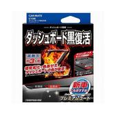 日本 CARMATE 儀錶板亮麗護膜劑 C138