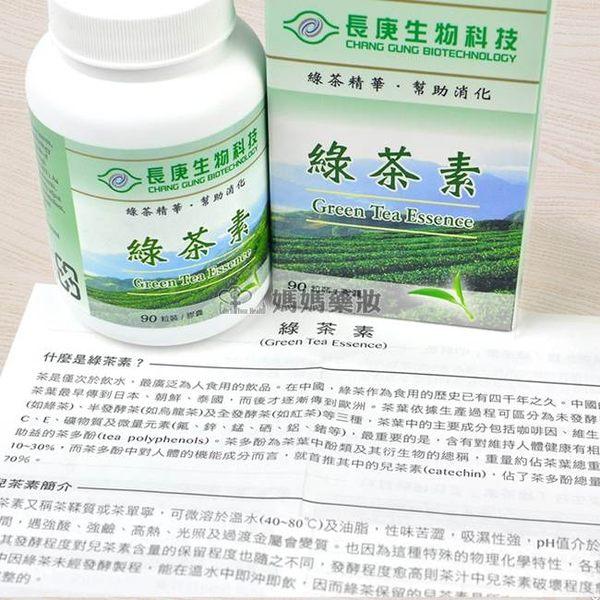 長庚生技 綠茶素 90粒/瓶【媽媽藥妝】