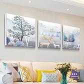 壁畫 北歐客廳裝飾畫現代簡約無框畫臥室壁畫沙發背景牆掛畫歐式三聯畫T 多色【快速出貨】