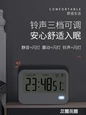 靜音震動番茄計時器提醒器多功能學生做題兒童秒錶廚房烘焙定時鐘『艾麗花園』