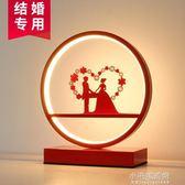 結婚檯燈新婚房床頭長明命燈臥室喜慶陪嫁禮物浪漫創意一對紅色燈igo『小宅妮時尚』