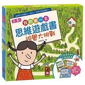 我的第一套思維遊戲書:視覺大挑戰(3~5歲)(三本一套)