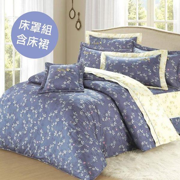 床罩/ 特大七件式兩用被鋪棉床罩組_60支精梳純棉_雨傘牌【碧草之詩】台灣製