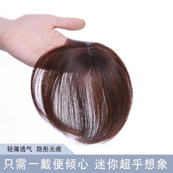 全真髮假髮片一片式 頭頂補髮片 無痕蓬鬆遮白髮迷你頭頂補髮蓋女 3C數位百貨