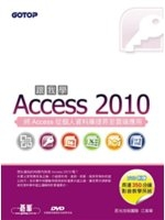 二手書博民逛書店《跟我學Access 2010(附贈全書影音教學光碟及範例檔)》