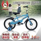 《飛馬》16吋打氣專利童車-水藍(516-02-3)