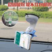 車載手機支架吸盤式