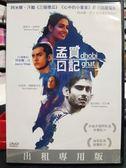 挖寶二手片-P14-018-正版DVD*電影【孟買日記】-三個傻瓜-阿米爾汗