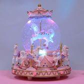 旋轉木馬音樂盒水晶球八音盒生日禮物女生畢業兒童節女孩天空之城  易貨居