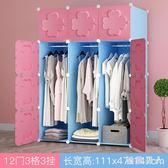 衣櫃 簡易租房宿舍臥室掛柜子簡約現代經濟型兒童實木布藝組裝衣櫥 df11060【極致男人】