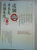 【書寶二手書T3/語言學習_KMD】這個詞,原來是這個意思:第二輯_許暉