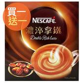 雀巢 3合1咖啡-濃淬拿鐵 25g(10包)/盒【買一送一】【康鄰超市】