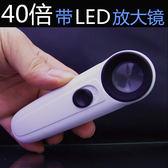 維修40倍高清放大鏡 21mm手持式 手機維修看線路板 帶LED燈配電池「夢娜麗莎精品館」