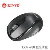 KINYO 金葉 LKM-788 藍光 有線滑鼠